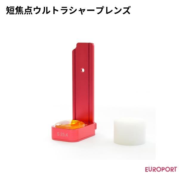 短焦点ウルトラシャープレンズ レーザー加工機HAJIME用【OH-ultra-lens】