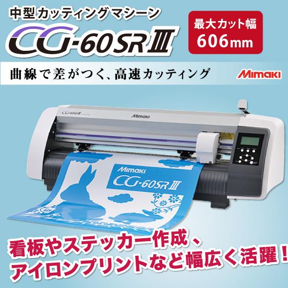 mimaki公司制造切断绘图机CG-60SR3★