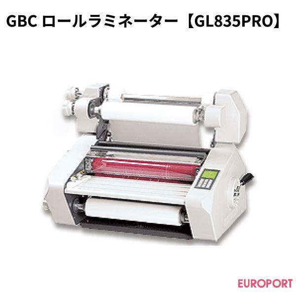 GBC社製ロールラミネーター【GL835PRO】