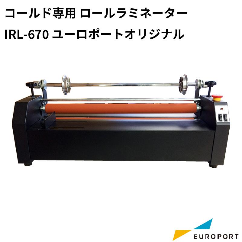 ロールラミネーター IRL-670