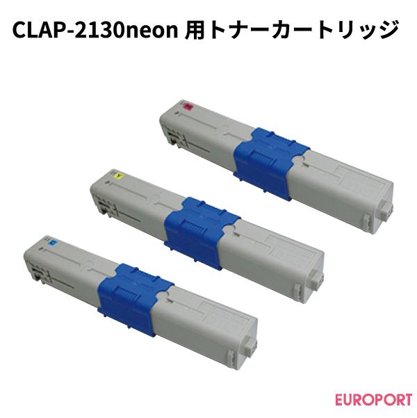 CLAP-2130neon用トナーカートリッジ