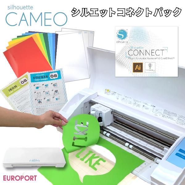 小型 カッティングマシン シルエットカメオ3 シルエットコネクトパック silhouette CAMEO 3 【CAMEO3-SC-P2】