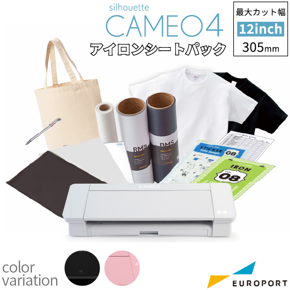 シルエットカメオ4 カッティングマシン アイロンシートパック グラフテック silhouette-CAMEO4 [CAMEO4-IRS-P3] ホワイト/ピンク/ブラック