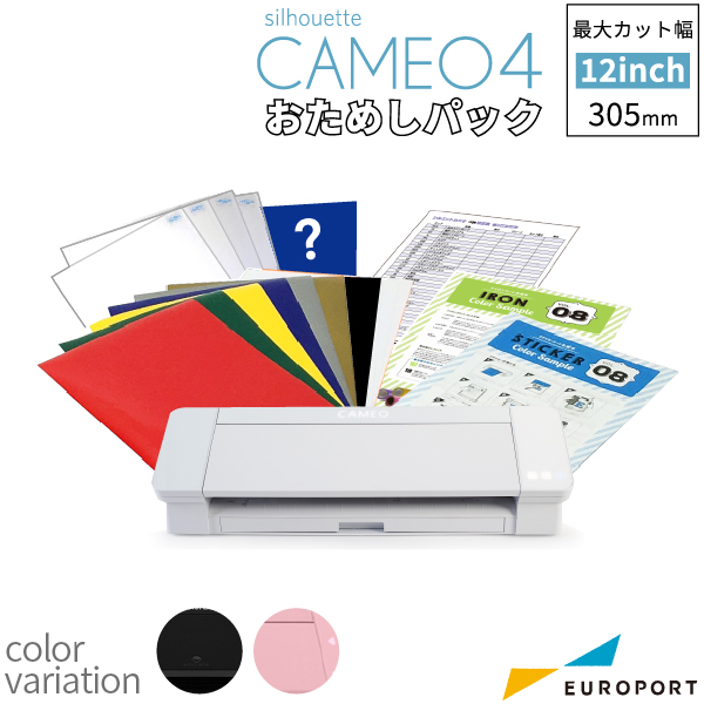 シルエットカメオ4 カッティングマシン お試しパック 購入後のアフターフォロー 安心サポート[CAMEO4-OTA] ホワイト/ピンク/ブラック グラフテック silhouette-CAMEO4