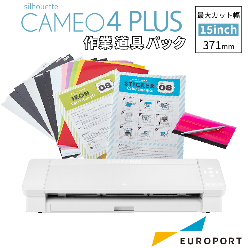 シルエットカメオ4プラス カッティングマシン 作業道具パック グラフテック (Silhouette CAMEO4 PLUS) 購入後のアフターフォロー 安心サポート 【CAMEO4PL-AD-P3】