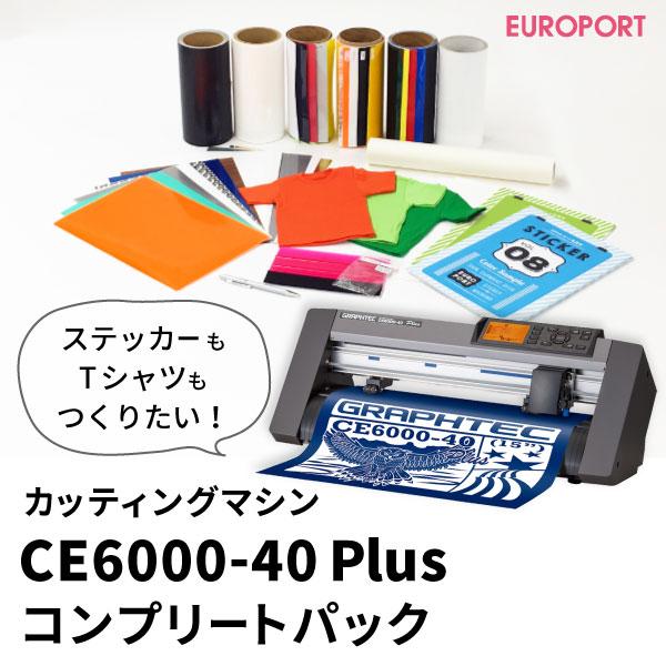 CE6000-40Plus 小型 カッティングマシン A3サイズ対応 ~375mm幅 Ai対応 コンプリートパック【CE6040P-CO-PA2】グラフテック社製 | 高性能 | カード決済対応 | 送料無料