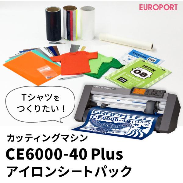 CE6000-40Plus 小型 カッティングマシン A3サイズ対応 ~375mm幅 Ai対応 アイロンシートパック【CE6040P-IR-PA2】グラフテック社製 | 高性能 | カード決済対応 | 送料無料