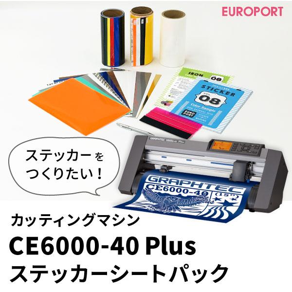 CE6000-40Plus 小型 カッティングマシン A3サイズ対応 ~375mm幅 Ai対応 ステッカーシートパック【CE6040P-SS-PA2】グラフテック社製 | 高性能 | カード決済対応 | 送料無料