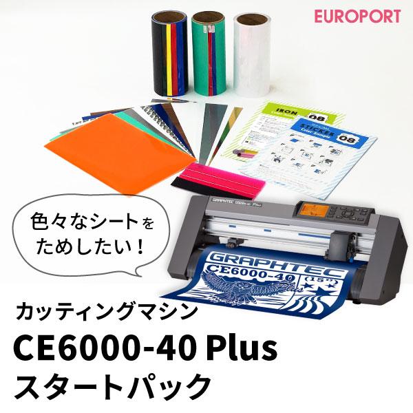 CE6000-40Plus 小型 カッティングマシン A3サイズ対応 ~375mm幅 Ai対応 スタートパック【CE6040P-ST-PA2】グラフテック社製 | 高性能 | カード決済対応 | 送料無料