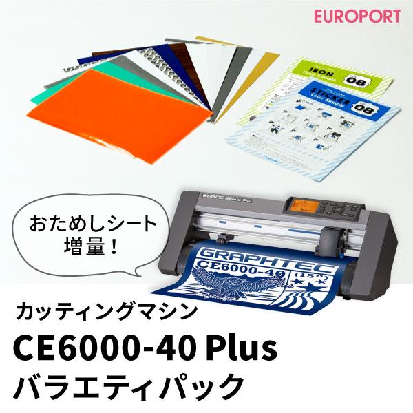CE6000-40Plus 小型 カッティングマシン A3サイズ対応 ~375mm幅 Ai対応 バラエティパック【CE6040P-VAR-PAC】グラフテック社製 | 高性能 | カード決済対応 | 送料無料