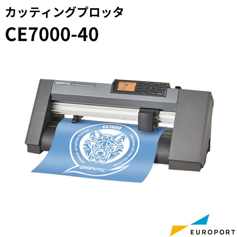 カッティングマシン CE7000-40 A3サイズ(~375mm幅) グラフテック 【CE7040-TAN】