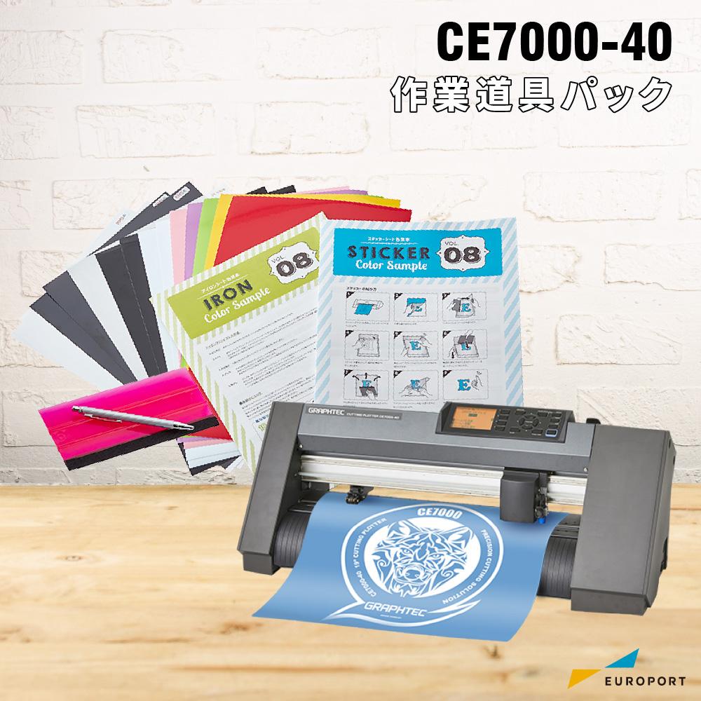 小型カッティングマシン CE7000-40 作業道具パック A3サイズ ~375mm幅 グラフテック 【CE7040-AD】