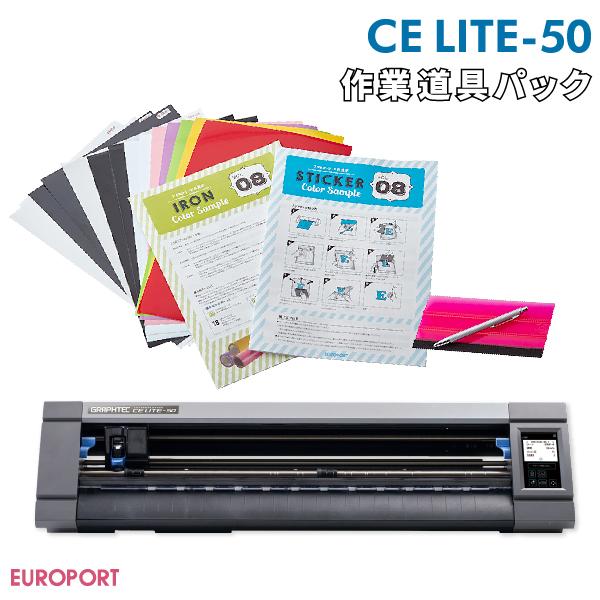 小型 カッティングマシン CE LITE-50 作業道具パック【CELI50-AD-P3】グラフテック 高性能 カード決済対応 送料無料 A4サイズ対応 ~498mm幅 Ai対応