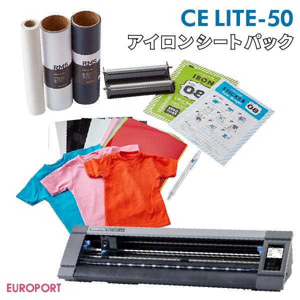 CE LITE-50 小型 カッティングマシン A4サイズ対応 ~498mm幅 Ai対応 アイロンシートパック【CELI50-IRS-P3】グラフテック社製 | 高性能 | カード決済対応 | 送料無料