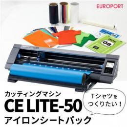 CE LITE-50 小型 カッティングマシン A4サイズ対応 ~498mm幅 Ai対応 アイロンシートパック【CELI50-IRS-PAC】グラフテック社製 | 高性能 | カード決済対応 | 送料無料