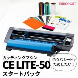 CE LITE-50 小型 カッティングマシン A4サイズ対応 ~498mm幅 Ai対応 スタートパック【CELI50-STR-PAC】グラフテック社製 | 高性能 | カード決済対応 | 送料無料