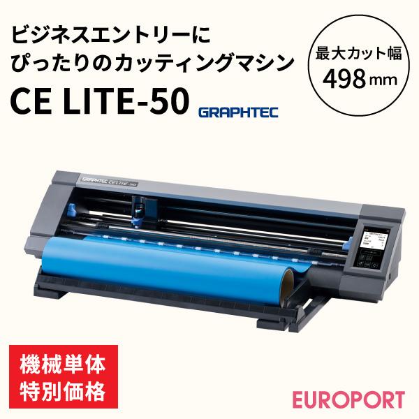 CE LITE-50 小型 カッティングマシン A4サイズ対応 ~498mm幅 Ai対応 CE LITE-50単体【CELITE-50-TAN】グラフテック社製 | 高性能 | カード決済対応 | 送料無料