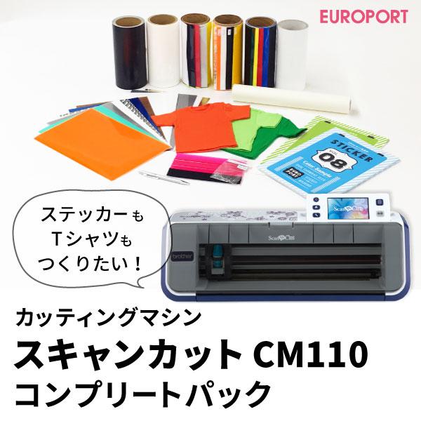 スキャンカット CM110 コンプリートパック 送料無料 小型カッティングマシン ScanNCut カード決済対応 brother社製