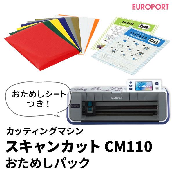 スキャンカット CM110 お試しパック 送料無料 小型カッティングマシン ScanNCut カード決済対応 brother社製 A4サイズのお試しシート付き