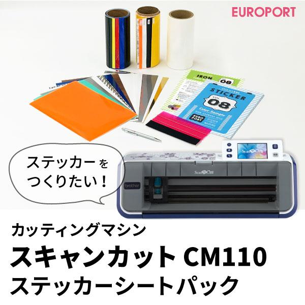 スキャンカット CM110 ステッカーシートパック | 送料無料 小型カッティングマシン ScanNCut カード決済対応 brother社製