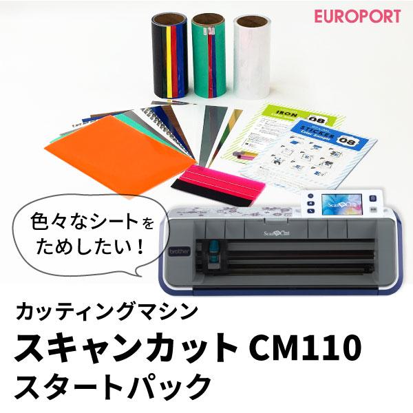 スキャンカット CM110 スタートパック | 送料無料 小型カッティングマシン ScanNCut カード決済対応 brother社製