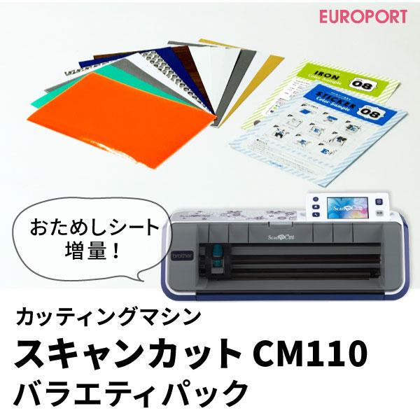 スキャンカット CM110 バラエティパックセット | 送料無料 小型カッティングマシン ScanNCut カード決済対応 brother社製