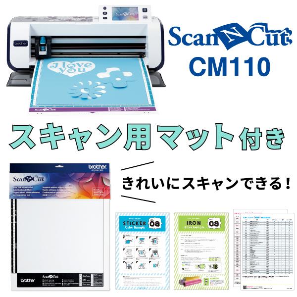 スキャンカット CM110 [嬉しいスキャンマット付き] カッティングマシン ScanNCut | brother | ブラザー【CM110-SCANMAT】