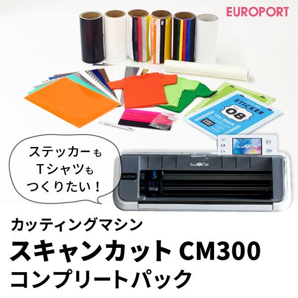 スキャンカット CM300 コンプリートパック 送料無料 小型カッティングマシン ScanNCut カード決済対応 brother社製