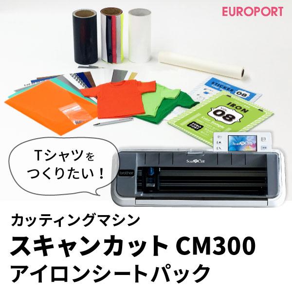 スキャンカット CM300 アイロンシートパック | 送料無料 小型カッティングマシン ScanNCut カード決済対応 brother社製