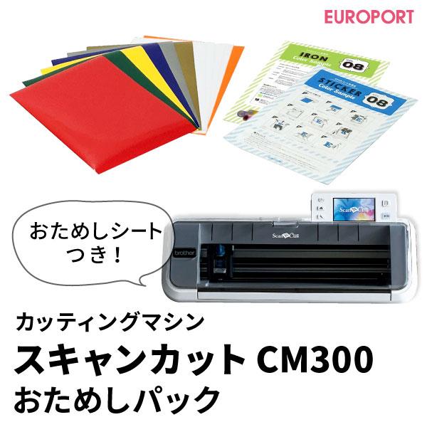 スキャンカット CM300 お試しパック   送料無料 小型カッティングマシン ScanNCut カード決済対応 brother社製 A4サイズのお試しシート付き