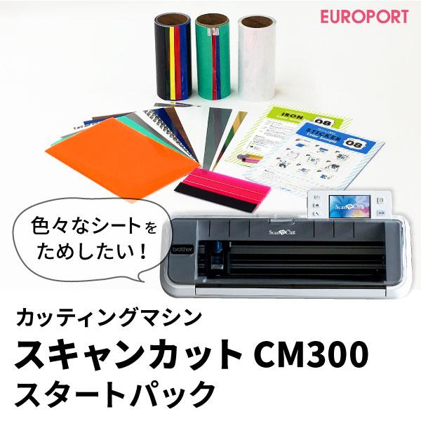 スキャンカット CM300 スタートパック | 送料無料 小型カッティングマシン ScanNCut カード決済対応 brother社製