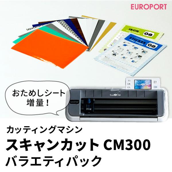 スキャンカット CM300 バラエティパック | 送料無料 小型カッティングマシン ScanNCut カード決済対応 brother社製