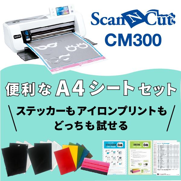 スキャンカット CM300 便利なA4シートセット[作業道具つき] カッティングマシン ScanNCut   brother   ブラザー 【CM300-SHEET-A4】