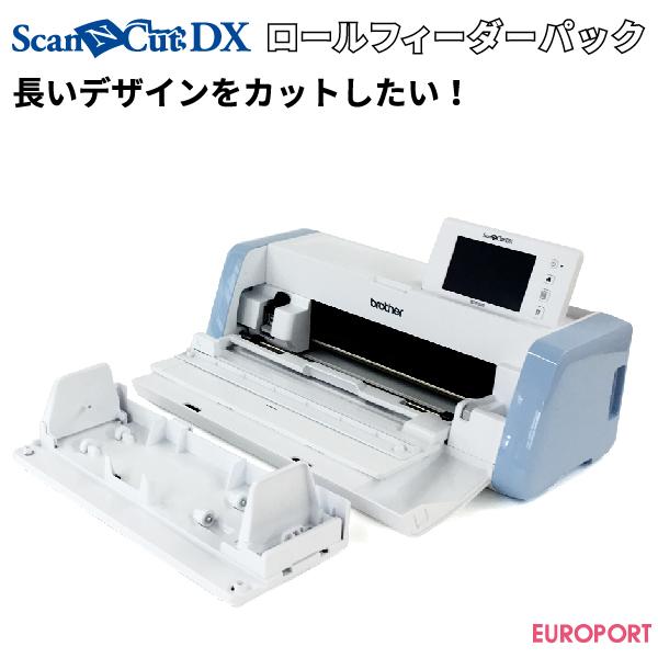 スキャンカット SDX1000 ロールフィーダーパック カッティングマシン ScanNCut | brother | ブラザー 【SDX-RF-PAC2】(BRZ-CMZ0102)