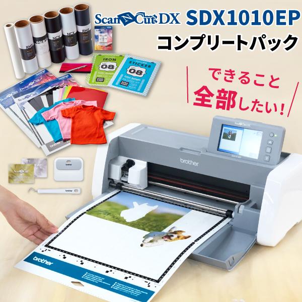 スキャンカットDX SDX1010EP コンプリートパック カッティングマシン ブラザー 購入後のアフターフォロー 安心サポート brother ScanNCut【SDX10-COP-PAC2】SDX1000ユーロポート限定カラー