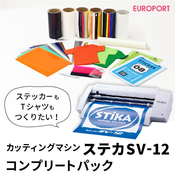 ステカ SV-12 STIKA 小型 カッティングマシン ~25cm幅 コンプリートパック【SV12-COP-PAC2】ローランドDG社製 | カード決済対応 | 送料無料 | 即納OK!在庫
