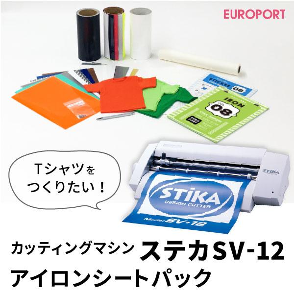 ステカ SV-12 STIKA 小型 カッティングマシン ~25cm幅 アイロンシートパック【SV12-IRS-PAC2】ローランドDG社製 | カード決済対応 | 送料無料 | 即納OK!在庫