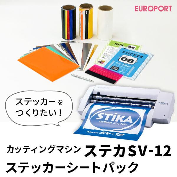 ステカ SV-12 STIKA 小型 カッティングマシン ~25cm幅 ステッカーシートパック【SV12-SSS-PAC2】ローランドDG社製 | カード決済対応 | 送料無料 | 即納OK!在庫