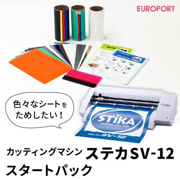 ステカ SV-12 STIKA 小型 カッティングマシン ~25cm幅 スタートパック【SV12-STR-PAC2】ローランドDG社製 | カード決済対応 | 送料無料 | 即納OK!在庫