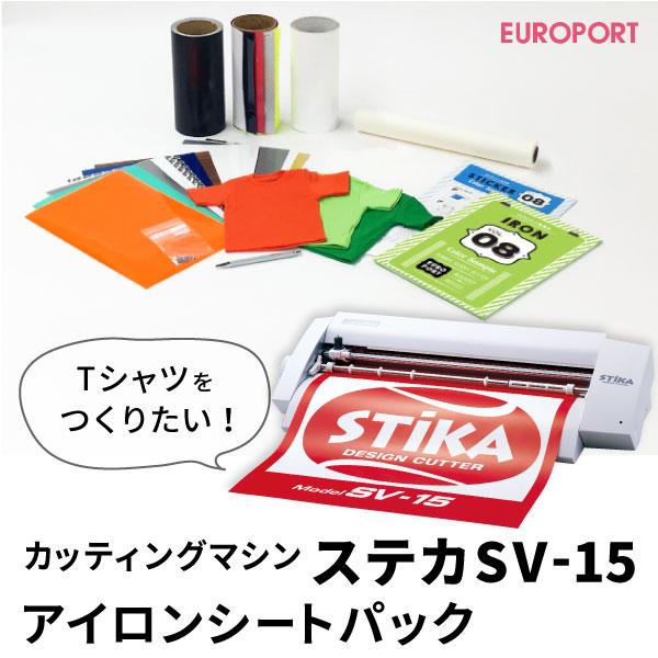 ステカ SV-15 STIKA 小型 カッティングマシン ~34cm幅 アイロンシートパック【SV15-IRS-PAC2】ローランドDG社製 | カード決済対応 | 送料無料 | 即納OK!在庫