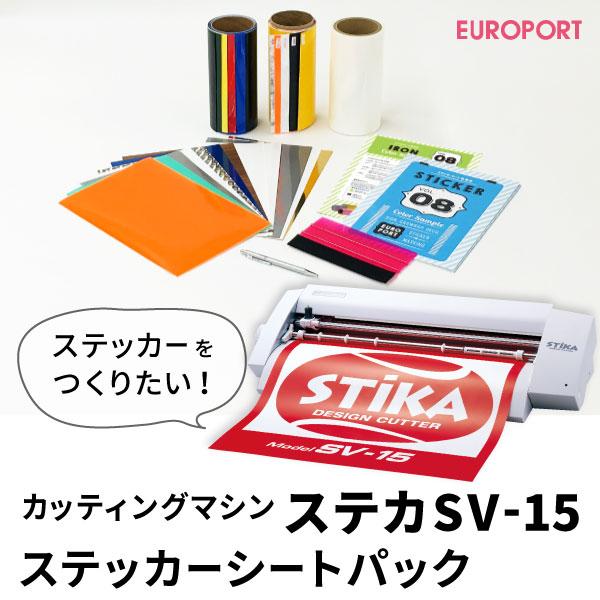 ステカ SV-15 STIKA 小型 カッティングマシン ~34cm幅 ステッカーシートパック【SV15-SSS-PAC2】ローランドDG社製 | カード決済対応 | 送料無料 | 即納OK!在庫