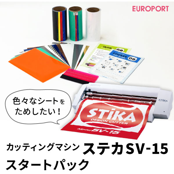 ステカ SV-15 STIKA 小型 カッティングマシン ~34cm幅 スタートパック【SV15-STR-PAC2】ローランドDG社製 | カード決済対応 | 送料無料 | 即納OK!在庫