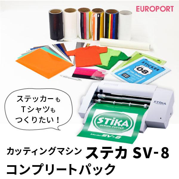 ステカ SV-8 STIKA 小型 カッティングマシン ~16cm幅 コンプリートパック オリジナル色見本付き【SV8-COP-PAC2】ローランドDG社製 | カード決済対応 | 送料無料 |即納OK!在庫