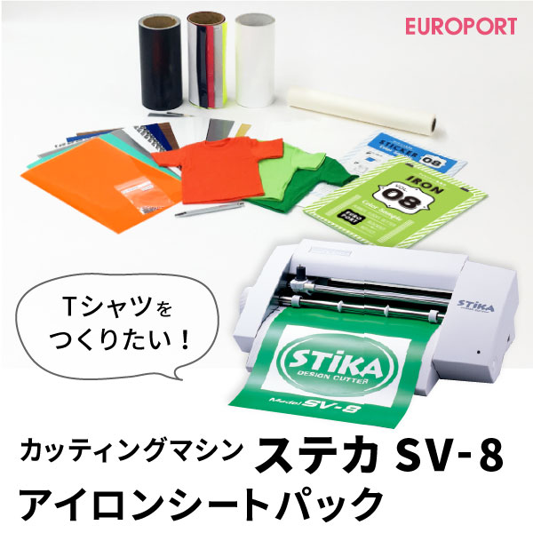 ステカ SV-8 STIKA 小型 カッティングマシン ~16cm幅 アイロンシートパック【SV8-IRS-PAC2】ローランドDG社製 | カード決済対応 | 送料無料 |即納OK!在庫