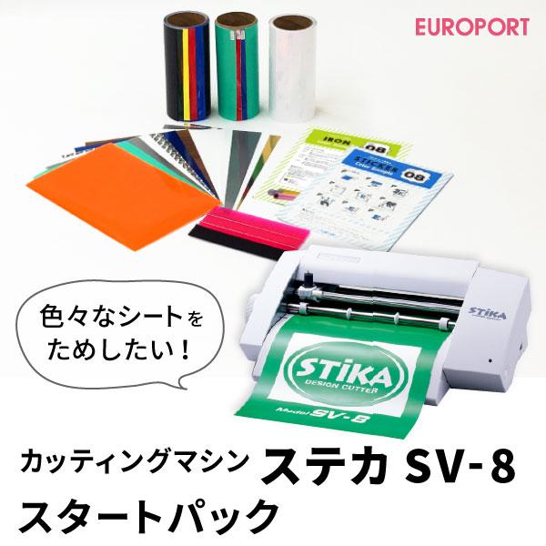 ステカ SV-8 STIKA 小型 カッティングマシン ~16cm幅 スタートパック【SV8-STR-PAC2】ローランドDG社製 | カード決済対応 | 送料無料 |即納OK!在庫