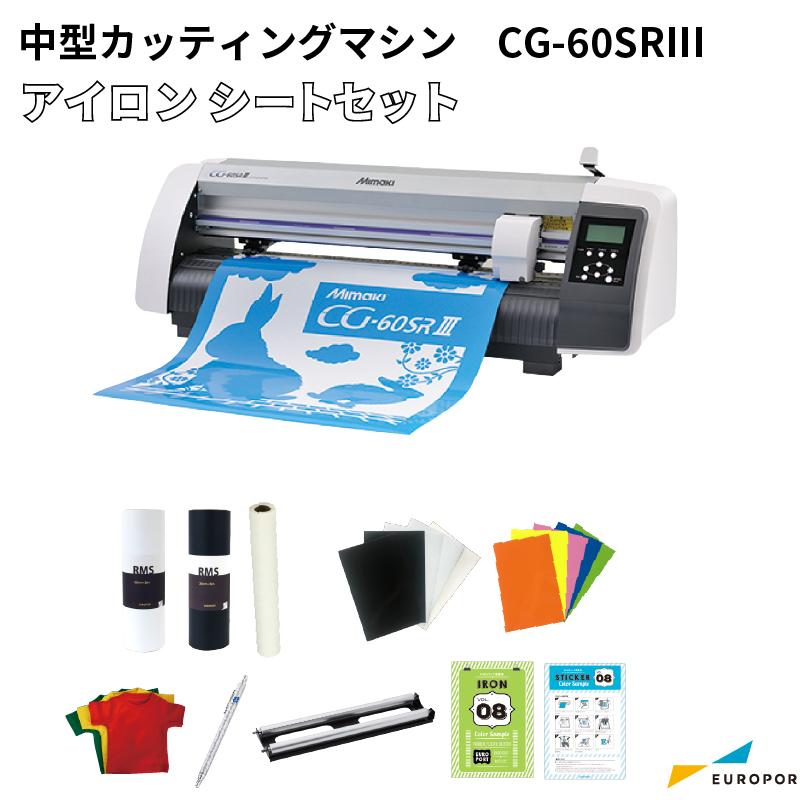カッティングマシン CG-60SR3 アイロンシートセット | 60cm幅対応 看板 車両マーキング Tシャツ作成 ミマキエンジニアリング社製