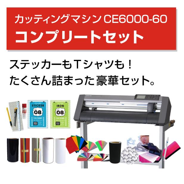 カッティングマシングラフテックCE6000-60 Plus コンプリートセット【CE6060P-CO】