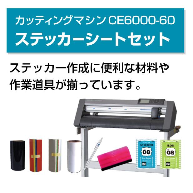 カッティングマシングラフテック CE6000-60 Plus ステッカーシートセット【CE6060P-ST】
