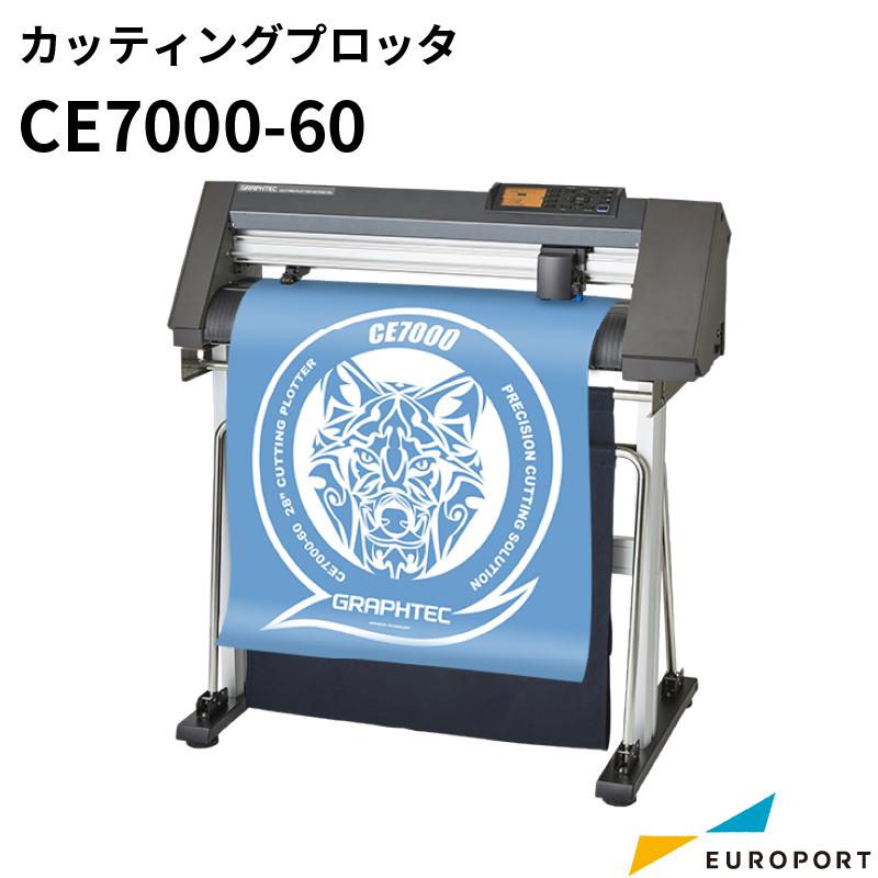 中型カッティングマシン CE7000-60 〜603mm グラフテック 【CE7060-TAN】
