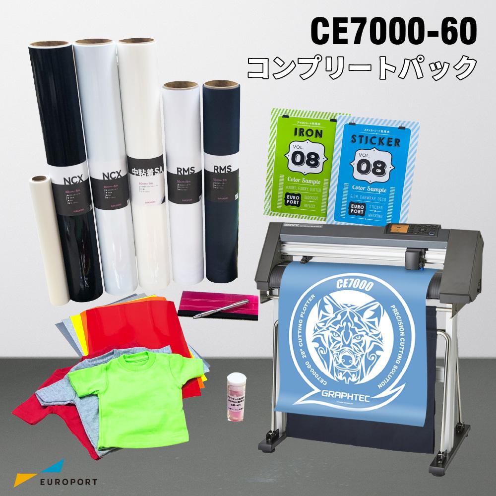 中型カッティングマシン CE7000-60 コンプリートセット ~603mm幅 グラフテック 【CE7060-CO】